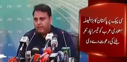 Nawaz Sharif ka jail ana jana laga rehay ga, Koi deal nahi hui aur na hi koi dheel di jae gi- Fawad Ch