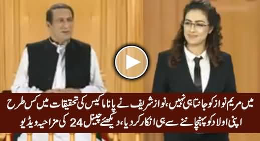 Nawaz Sharif Ka Panama Case Mein Apni Aulad Ko Pehchanne Se Inkar - 24 Channel Hilarious Video