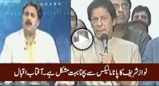 Nawaz Sharif Ka Panama Leaks Se Bachna Bohat Mushkil Hai - Imran Khan