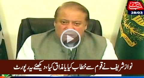 Nawaz Sharif Ka Qaum Se Khitab Tha Ya Mazaaq Tha - Exclusive Report