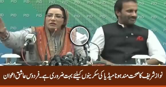 Nawaz Sharif Ka Sehat Mand Hona Media Screens Ke Liye Zarori Hai - Firdous Ashiq Awan