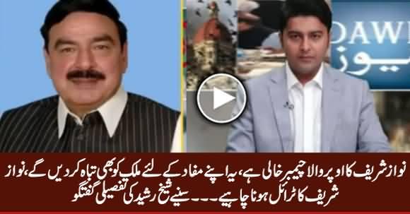 Nawaz Sharif Ka Trial Hona Chahiye - Sheikh Rasheed Talk on Nawaz Sharif's Statement