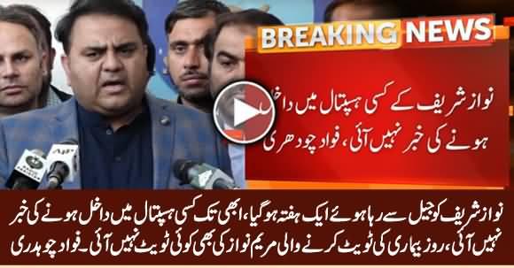Nawaz Sharif Ke Abhi Tak Kisi Hospital Mein Dakhil Hone Ki Khabar Nahi Aai - Fawad Chaudhry
