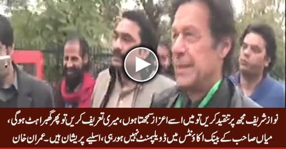 Nawaz Sharif Ke Bank Accounts Mein Development Nahi Ho Rahi, Isi Liye Pareshan Hain - Imran Khan