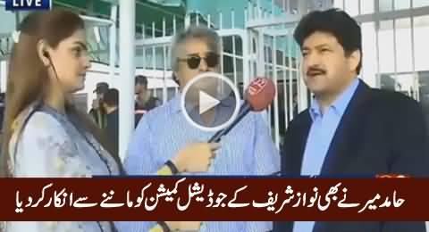 Nawaz Sharif Ke Judicial Commission Ko Mein Bhi Nahi Mano Ga - Hamid Mir