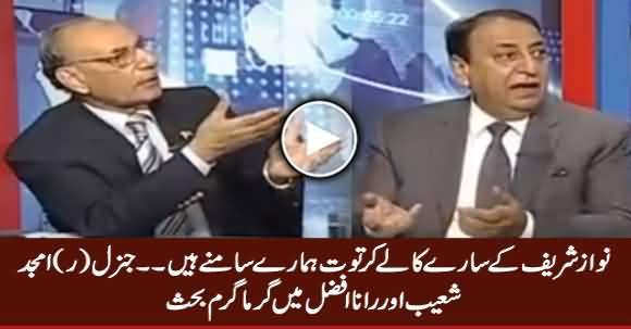 Nawaz Sharif Ke Kaale Kartoot Hamare Samne Hain - Hot Debate Betwwn Gen. Shoaib & Rana Afzal