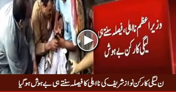 Nawaz Sharif Ke Khilaf Faisla Sunte Hi PMLN Worker Behosh Ho Gaya