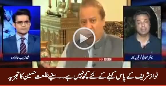 Nawaz Sharif Ke Paas Kehne Ko Kuch Nahi - Talat Hussain Criticizing Nawaz Sharif