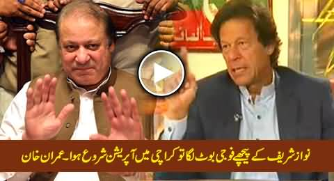 Nawaz Sharif Ke Peeche Fauji Boot Laga to Karachi Mein Operation Shuru Huwa - Imran Khan