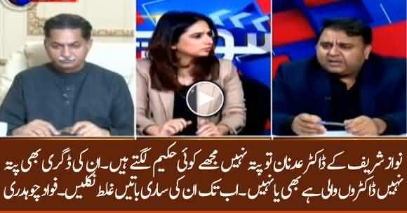 'Nawaz Sharif Ke Personal Doctor Hakeem Lagty Hain' - Fawad Chaudhry Slams In Front Of Javeed Latif