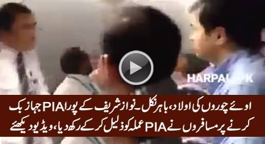 Nawaz Sharif Ke Pora PIA Plane Book Karne Per Logon Ne Airport Per Kia Kia
