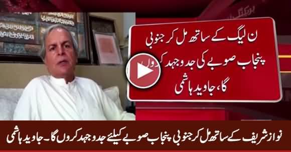 Nawaz Sharif Ke Sath Mil Ker South Punjab Sobe Ki Jaddo Jehd Karon Ga - Javed Hashmi