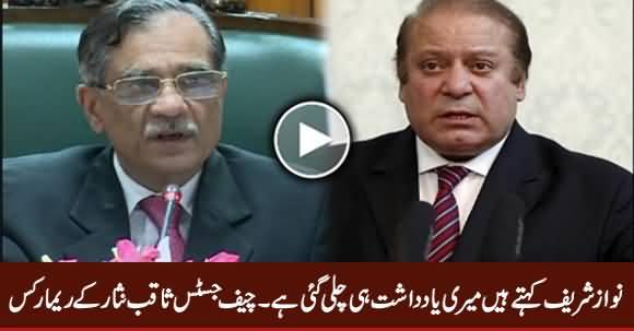 Nawaz Sharif Kehte Hain Meri Yaad Dasht Chali Gai Hai - Chief Justice Remarks