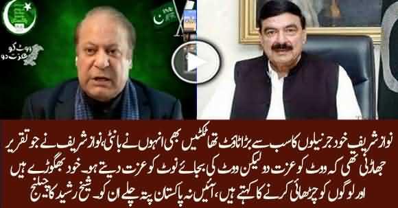 Nawaz Sharif Khud Generals Ka Sab Se Bara Tout Tha - Sheikh Rasheed Remarks On Nawaz Sharif's Speech