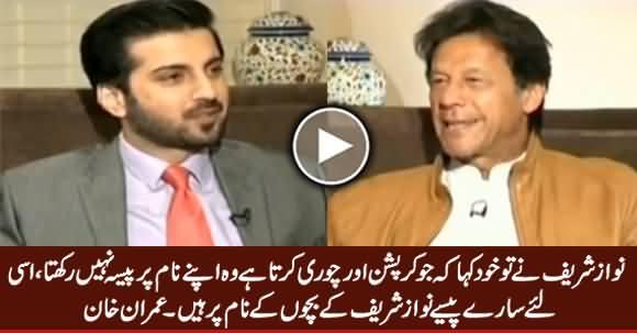 Nawaz Sharif Khud Kehta Hai Jo Corruption Karta Hai, Paisa Apne Naam Per Nahi Rakhta - Imran Khan