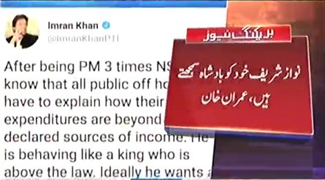 Nawaz Sharif khud ko badshah samhjte hai, unki khawahish hai ke Sharif mafia ko qanooni haiseeyat mil jae - Imran Khan