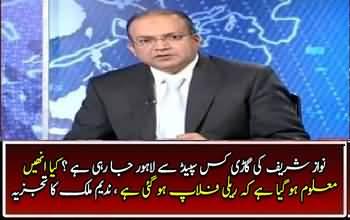 Nawaz Sharif Ki Gari Kitni Speed Se Ja Rahe Hai_ Nadeem Malik Response