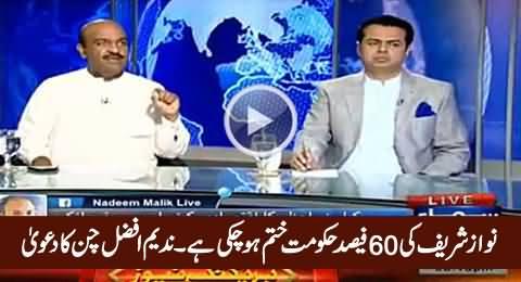 Nawaz Sharif Ki Hakumat 60% Khatam Ho Chuki Hai - Nadeem Afzal Chan