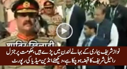 Nawaz Sharif Ki Hakumat Par General Raheel Ka Qabza Ho Chuka Hai - Indian Media Report