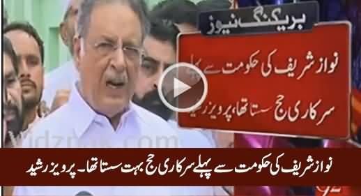 Nawaz Sharif Ki Hakumat Se Pehle Sarkari Hajj Bohat Sasta Tha - Pervez Rasheed Slip of Tongue