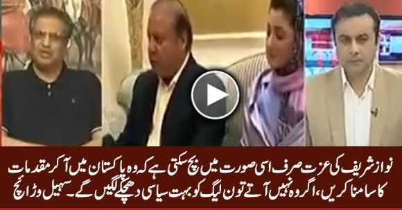 Nawaz Sharif Ki Izzat Bach Sakti Hai Agar Wo Pakistan Aa Ker Cases Ka Samna Karein - Sohail Warraich