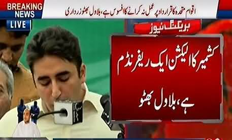 Nawaz Sharif Ki Mills Se RAW Ke Agents Nikal Rahe Hain - Bilawal Zardari