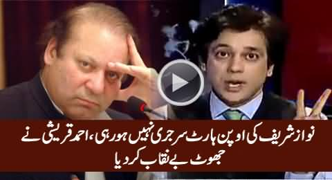Nawaz Sharif Ki Open Heart Surgery Nahi Ho Rahi - Ahmad Qureshi Ne Jhoot Be Naqab Kar Diya