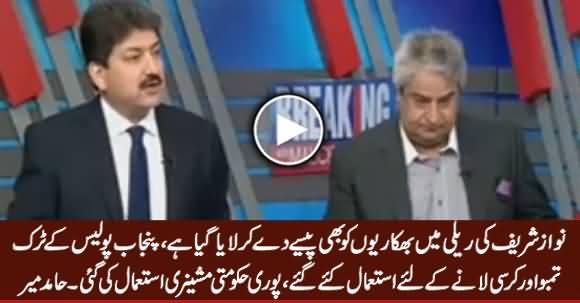 Nawaz Sharif Ki Rally Mein Bhikaryion (Beggars) Ko Paise De Kar Laya Gaya Hai - Hamid Mir