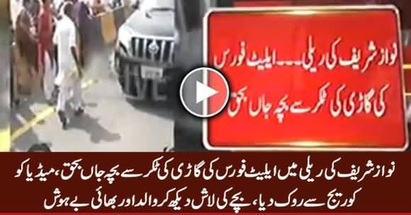 Nawaz Sharif Ki Rally Mein Elite Force Ki Gaari Ki Takker Se 9 Sala Bacha Halaak