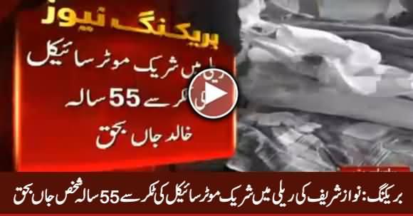 Nawaz Sharif Ki Rally Mein Shamil Motor Bike Ki Takkar Se 55 Sala Shakhs Halaak