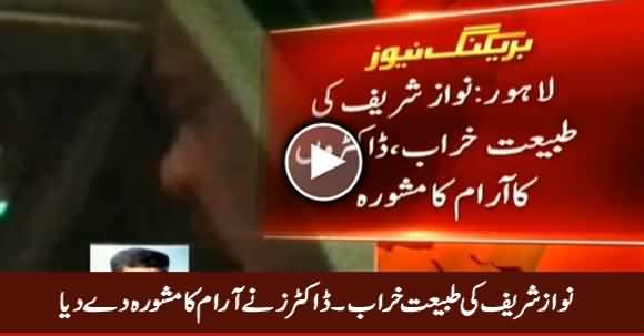 Nawaz Sharif Ki Tabiyat Kharab, Doctors Ne Aram Ka Mashwara De Dia