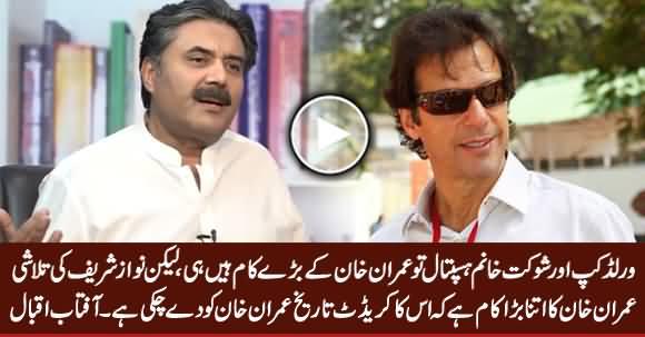 Nawaz Sharif Ki Talashi Imran Khan Ka Itna Bara Credit Hai Jo History Use De Chuki Hai - Aftab Iqbal