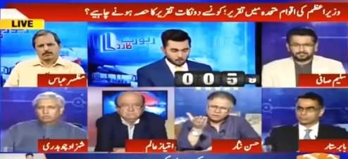 Nawaz Sharif Ki Waja e Shuhrat Parchian Parhna Hai - Hassan Nisar