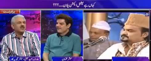 Nawaz Sharif Kis Actress Ke Dewaney They - Listen By Arif Hameed Bhatti