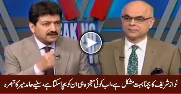 Nawaz Sharif Ko Ab Koi Mojza Hi Bacha Sakta Hai - Hamid Mir Analysis