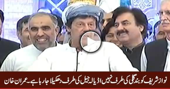 Nawaz Sharif Ko Band Gali Ki Taraf Nahi, Adiyala Jail Ki Taraf Dhakaila Ja Raha Hai - Imran Khan