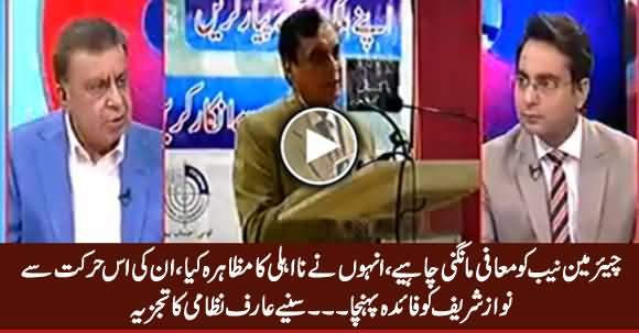Nawaz Sharif Ko Chairman NAB KI Herkat Se Fayda Pahuncha - Arif Nizami Analysis