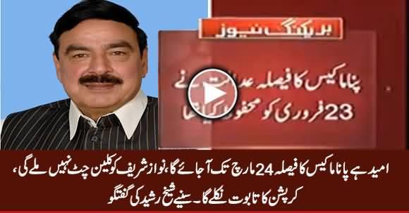 Nawaz Sharif Ko Clean Chit Nahi Mile Gi - Sheikh Rasheed on Panama Case