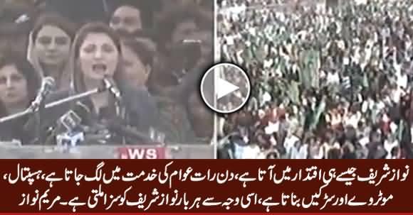 Nawaz Sharif Ko Her Baar Awam Ki Khidmat Karne Ki Saza Di Jati Hai - Maryam Nawaz
