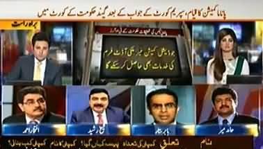 Nawaz Sharif Ko Itna Mat Drayein Ke Wo Parliament Mein Hi Na Aayein - Iftikhar Ahmad