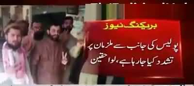 Nawaz Sharif Ko Joota Marne Walay Par Jail Main Badtareen Tashadud