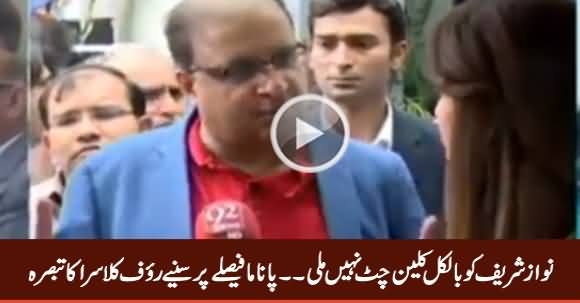 Nawaz Sharif Ko Koi Clean Chit Nahi Mili - Rauf Klasra Analysis on Panama Verdict