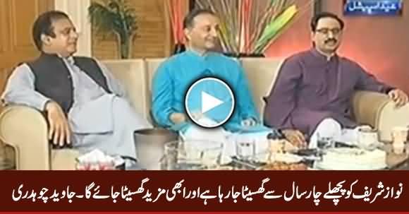Nawaz Sharif Ko Pichle 4 Saal Se Ghaseeta Ja Raha Hai - Javed Chaudhry