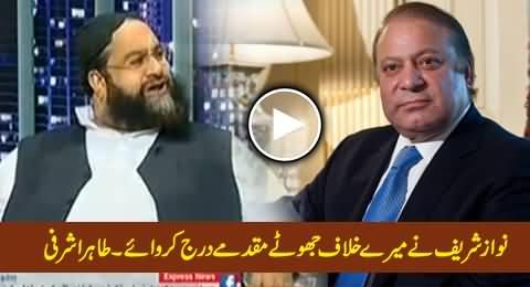 Nawaz Sharif Lodged False Cases Against Me - Tahir Ashrafi First Times Speaks Against Nawaz Sharif
