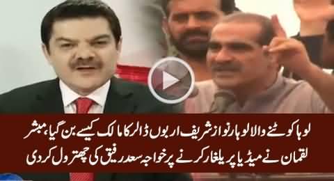 Nawaz Sharif Loha Kotne Wala Lohaar Hai - Mubashir Luqman Blasts on Khawaja Saad Rafique