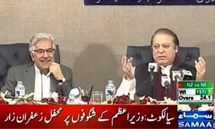 Nawaz Sharif Made Every One Laugh with His Funny Joke in A Ceremony in Sialkot