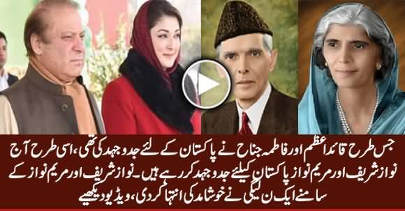 Nawaz Sharif & Mariyum Are Doing The Same Struggle That Was Done by Jinnah & Fatima - PMLN Leader