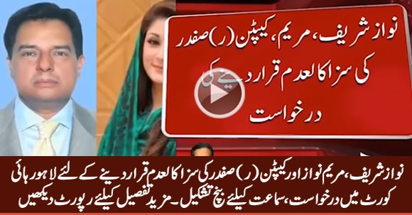 Nawaz Sharif, Maryam And Capt Safdar Appeals For Exemption From Sentence
