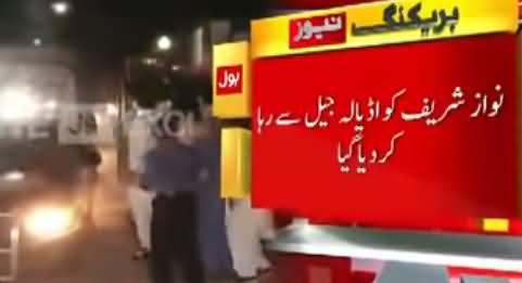 Nawaz Sharif, Maryam & Captain (R) Safdar Released From Adiala Jail on Parole