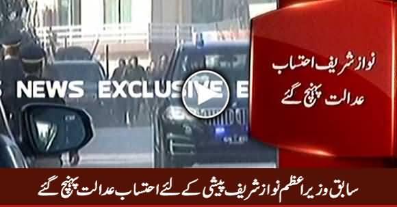 Nawaz Sharif, Maryam Nawaz & Captain (R) Safdar Reached Accountability Court